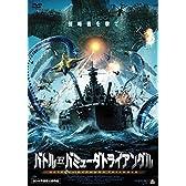 バトル・オブ・バミューダトライアングル [DVD]