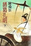 諸葛孔明〈下〉 (中公文庫)
