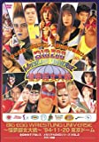 BIG EGG WRESTLING UNIVERSE 憧夢超女大戦 [DVD]