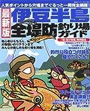 伊豆半島全堤防釣り場ガイド 最新版—人気ポイントから穴場までぐるっと一周完全網羅! (BIG1 124)