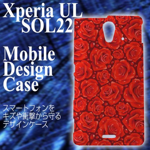[au Xperia UL SOL22専用] ハード携帯ケース(★)【エクスペリアUL】【ジャケット/スマホカバー/スマホケース】【スマートフォン/スマホ】【スマートフォンアクセサリー】[納期:約2週間前後]
