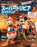 東京ディズニーリゾート スーパートリビアガイドブック 2013 (My Tokyo Disney Resort)