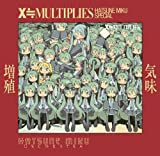 増殖気味 X≒MULTIPLIES