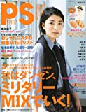 PS (ピーエス) 2010年 09月号 [雑誌]