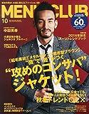 MEN'S CLUB (メンズクラブ) 2014年 10月号