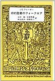 旧約聖書のフォークロア (太陽選書)