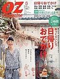 OZ magazine (オズ・マガジン) 2010年 05月号 [雑誌]