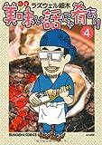 美味い話にゃ肴あり (4) (ぶんか社コミックス)
