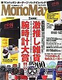 MonoMax(モノマックス) 2015年 03 月号 [雑誌]