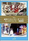東京ディズニーシー ザ・ベスト -冬&amp;ブラヴィッシーモ! - <ノーカット版> [DVD]