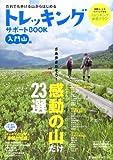 トレッキングサポートBOOK 入門山編 (NEKO MOOK 1771)