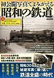 初公開写真でよみがえる「昭和の鉄道」 (洋泉社MOOK)
