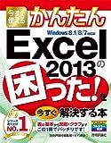 今すぐ使えるかんたん Excel2013の困った! を今すぐ解決する本