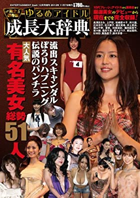 ゆるめアイドル成長大辞典 (ENTERTAINMENT Dash 増刊)