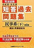 司法試験 系統別・体系別 短答過去問題集(民事系・下) <第2版>