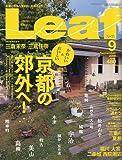 Leaf (リーフ) 2009年 09月号 [京都・滋賀のタウン情報誌]