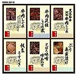 柿安本店 料亭しぐれ煮 ギフトセットEG50 020318