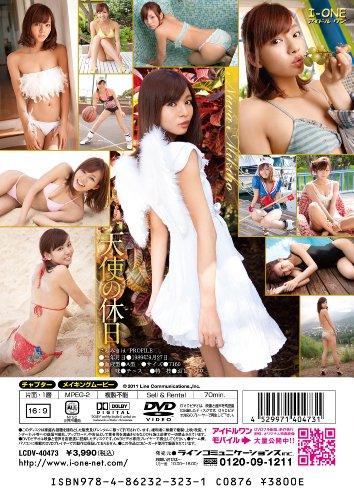 にわみきほ 天使の休日 [DVD]