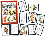 エルマーとりゅう あいうえおかるた(愛蔵版) ([バラエティ])