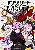 コンクリート・レボルティオ ~超人幻想~ (1) (カドカワコミックス・エース)