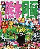 るるぶ熊本 阿蘇 天草'15 (国内シリーズ)