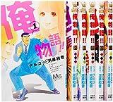 俺物語!! コミック 1-6巻セット (マーガレットコミックス)