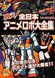 廉価)全日本アニメロボ大全集