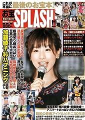 黄金のGT お宝SPLASH! (晋遊舎ムック)