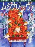 MUSICA NOVA (ムジカ ノーヴァ) 2012年 12月号 [雑誌]