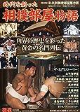 相撲部屋物語 2015年 09 月号 [雑誌]: 相撲 増刊