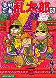 落第忍者乱太郎(53) (あさひコミックス)
