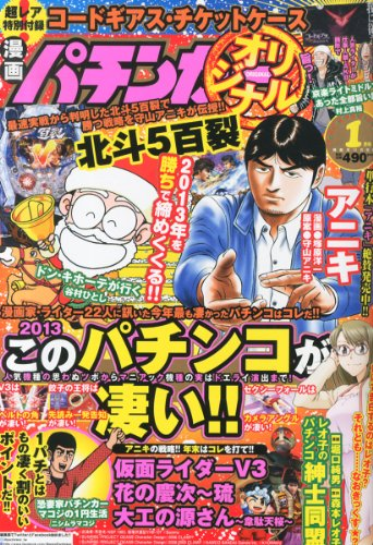 漫画パチンカーオリジナル 2014年 1月号