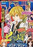 マガジンSPECIAL (スペシャル) 2013年 3/5号 [雑誌]