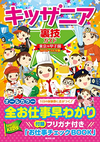 キッザニア裏技ガイド 東京&甲子園 2015?16年版