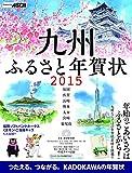 九州 ふるさと年賀状 2015