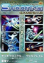���塼�ƥ������ॵ���� Vol.11 (GAMESIDE BOOKS)