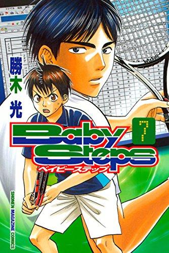 ベイビーステップ(7) (週刊少年マガジンコミックス)