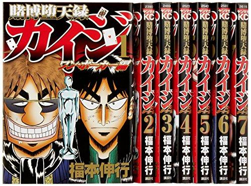 賭博堕天録カイジ ワン・ポーカー編 コミック 1-9巻セット (ヤンマガKCスペシャル)