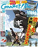 ファミ通 Connect!On- コネクト!オン - Vol.39 MARCH(エンターブレインムック)
