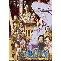 東京月光魔曲 [DVD]
