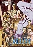 東京月光魔曲[DVD]