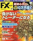 月刊 FX (エフエックス) 攻略.com (ドットコム) 2011年 10月号 [雑誌]