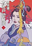 大江戸恐龍伝 二 (小学館文庫 ゆ 2-4)