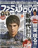 ファミ通 Wave (ウェイブ) DVD 2009年 10月号 [雑誌]