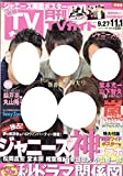 月刊 TVガイド関東版 2014年 11月号 [雑誌]