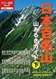 日本百名山 山あるきガイド下 (大人の遠足BOOK)