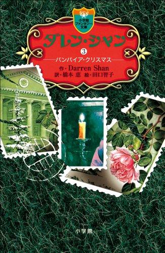 ダレン・シャン3 バンパイア・クリスマス (小学館ファンタジー文庫)