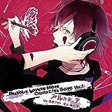 DIABOLIK LOVERS MORE CHARACTER SONG Vol.1 逆巻アヤト(cv.緑川光)