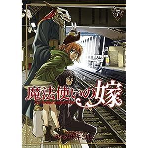魔法使いの嫁 7 (コミックブレイド) [Kindle版]