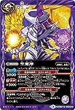 聖魔神/バトルスピリッツ/ドリームブースター【炎と風の異魔神】/BSC25-036/R/紫/ブレイヴ/コスト5